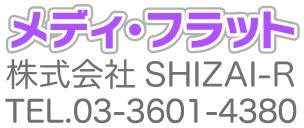 お問い合わせ | 薬袋のメディフラット | 株式会社SHIZAI-R