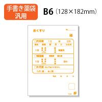 手書き薬袋 汎用B6