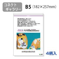 コネクトギャラリー薬袋B5