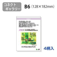 コネクトギャラリー薬袋B6