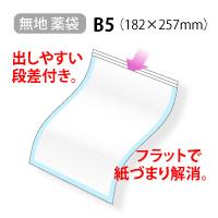 無地薬袋B5